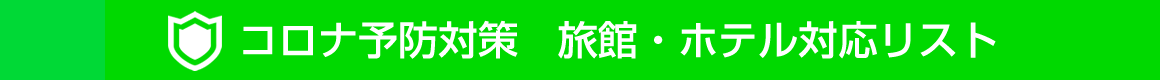 【旅館・ホテル】コロナ予防対策 対応リスト