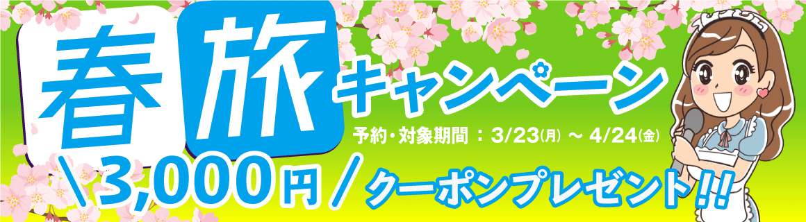 春旅キャンペーン2020