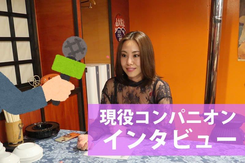 コンパニオン 鬼怒川 スーパー