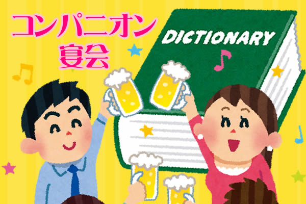 コンパニオン宴会用語辞典(宴会王国)