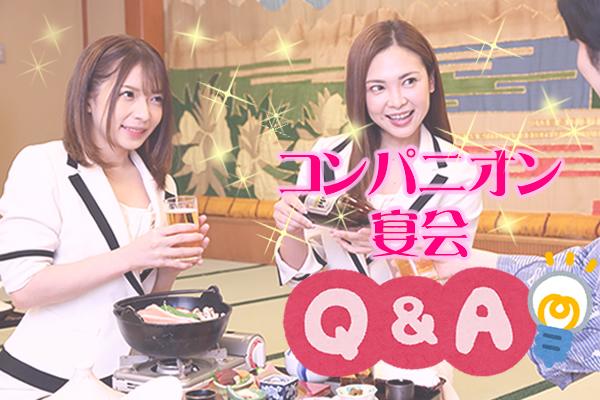 Q&A集「コンパニオン宴会の達人」(宴会王国)