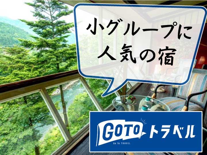GoToトラベル・小グループに人気の宿(宴会王国)