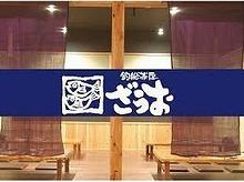大阪宴会 ざうお難波本店