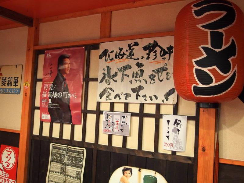 居酒屋・ラーメン処 - 店内離れの宿 ほのかの画像
