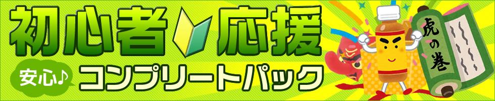 【初心者応援!】安心コンプリートパック