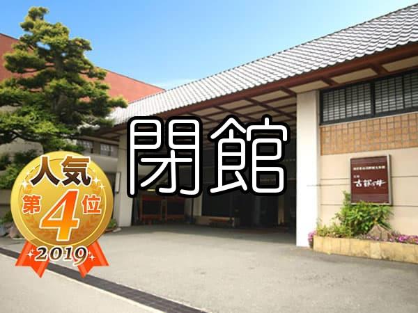 ホテル古賀乃井