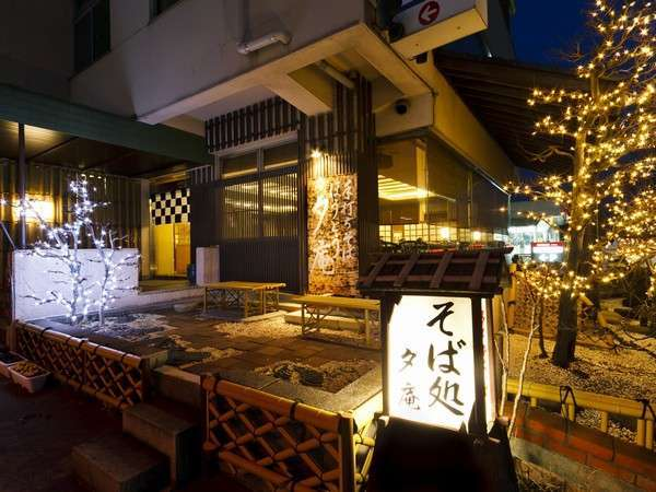 食事処富士野屋 夕亭の画像