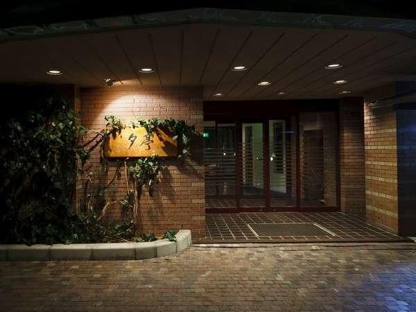 別館エントランス富士野屋 夕亭の画像